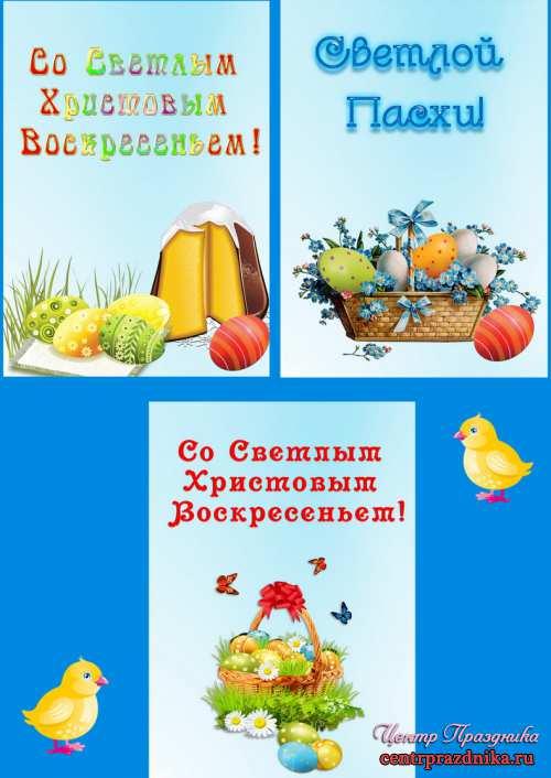Плакаты к Пасхе