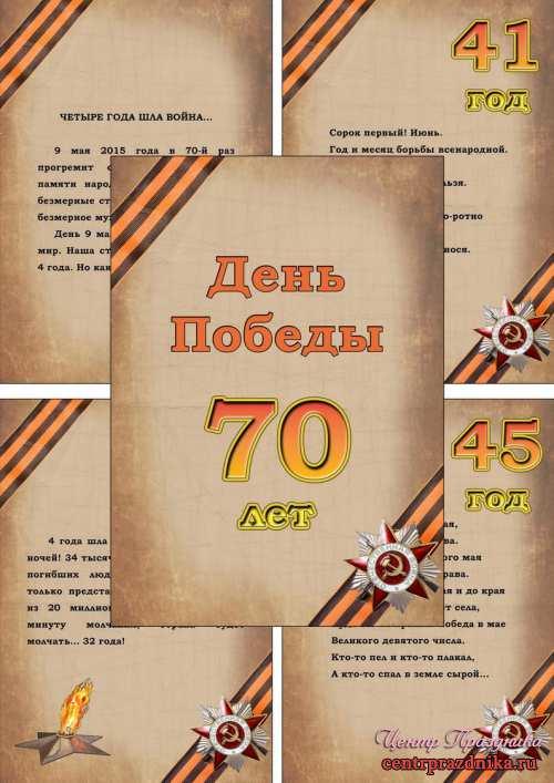 """Папка-передвижка """"День Победы - 70 лет"""""""