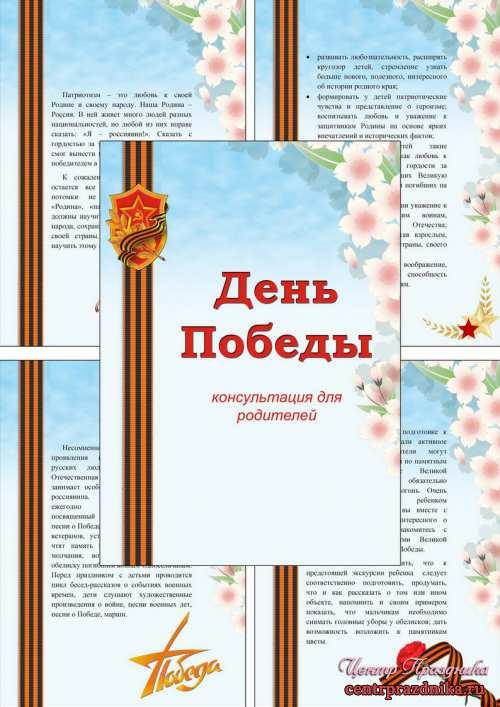 """Папка-передвижка """"День Победы"""" консультация для родителей"""