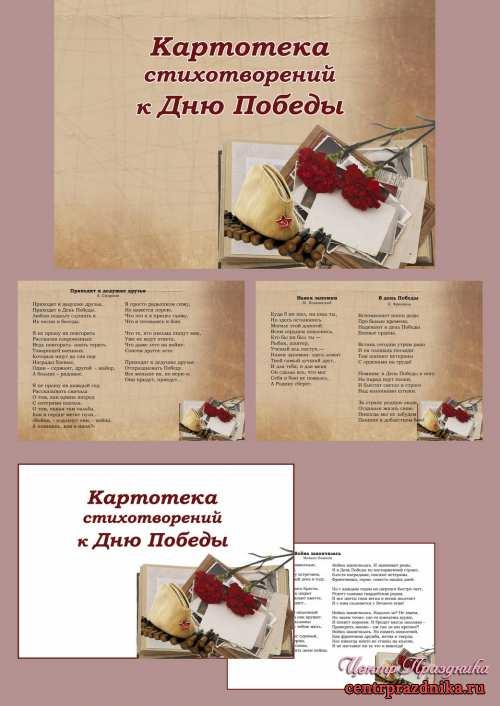 Картотека стихотворений к Дню Победы ( 2 варианта)