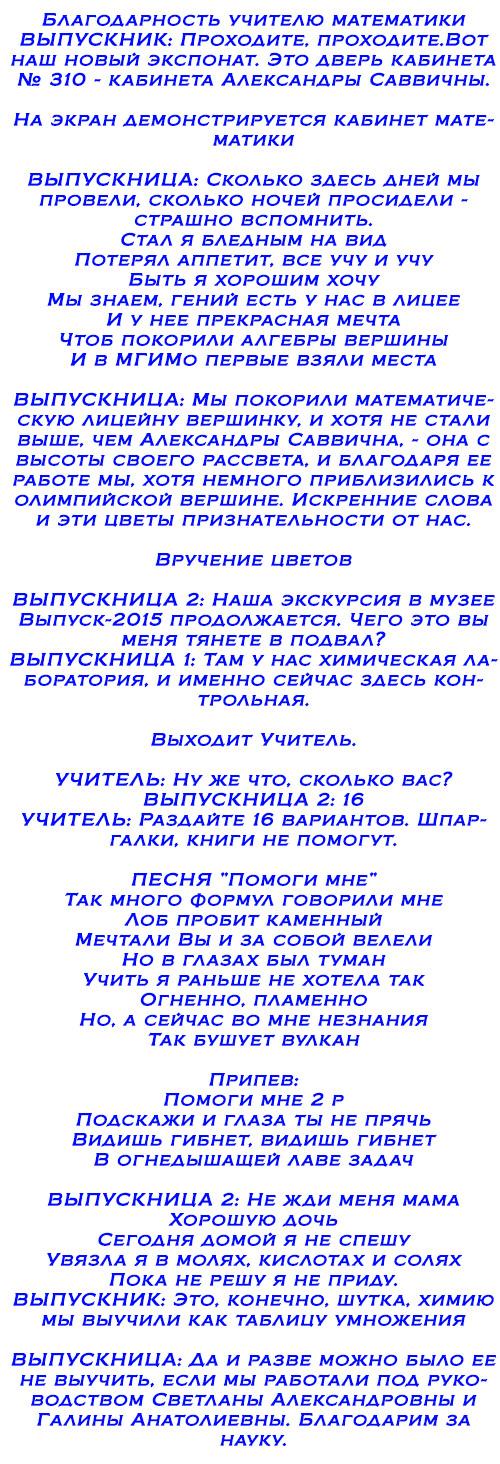 Песня на выпускной - любимым учителям песни на выпускной, день учителя поет домисолька ольга юдахина - учителям москвы.