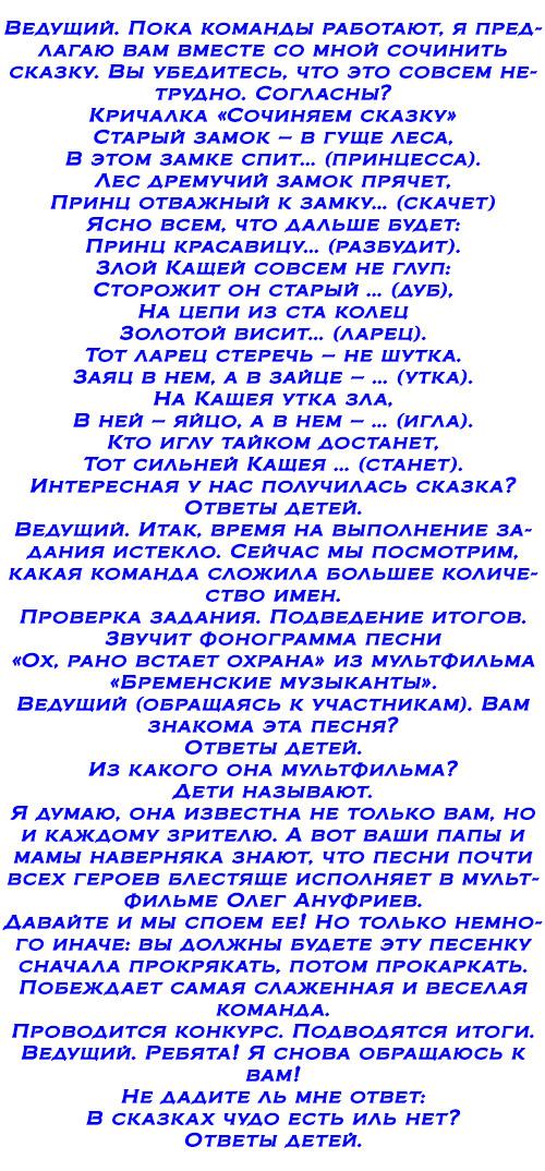 Сценарий для выпускного 9 класс на украинском языке