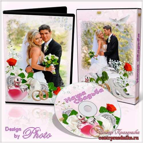 Обложка и задувка на DVD диск - Свадебное видео