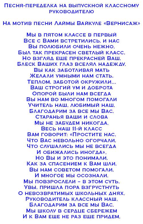 Поздравление на последний звонок для учителя русского языка фото 376