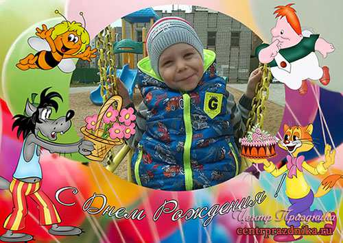 Детская фоторамка - День рождения с мультяшными героями