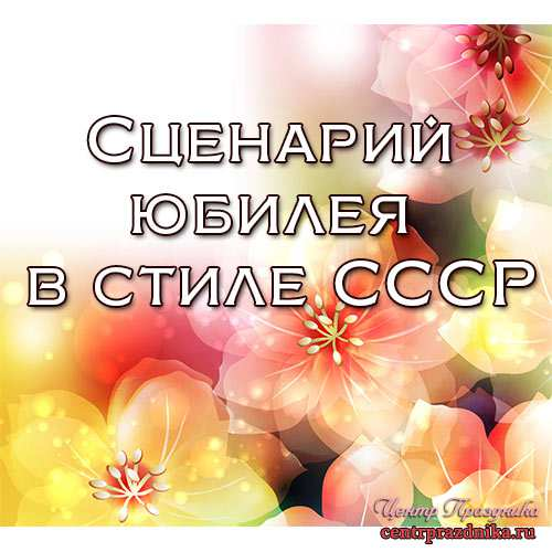 Сценарий юбилея в стиле СССР. Проводим юбилей в стиле СССР