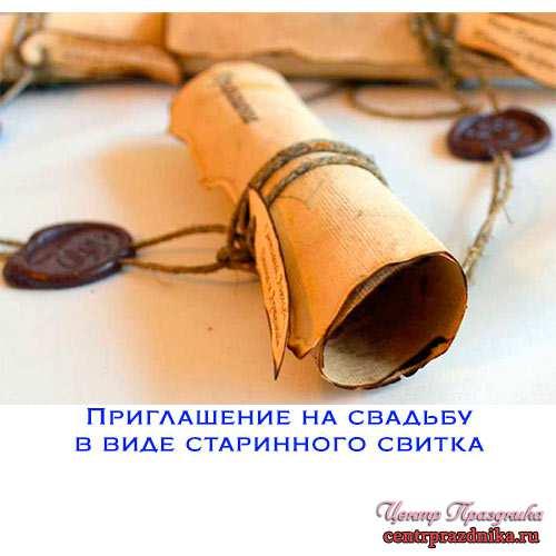 Приглашение на свадьбу в виде старинного свитка. Приглашение своими руками