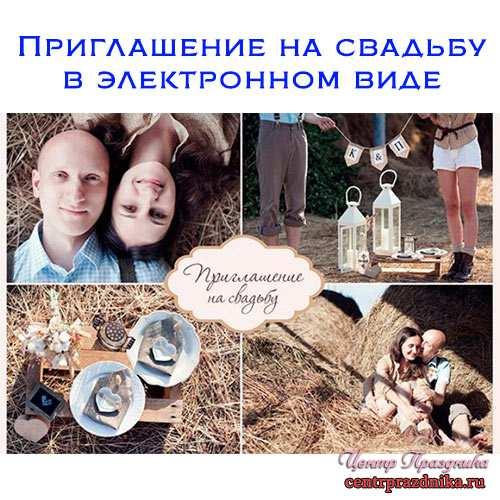 Приглашение на свадьбу в электронном виде. Интересные идеи и шаблоны