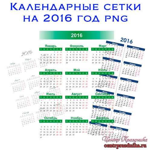 КАЛЕНДАРЬ 2016 ПО МЕСЯЦАМ ДЛЯ ФОТОШОПА СКАЧАТЬ БЕСПЛАТНО