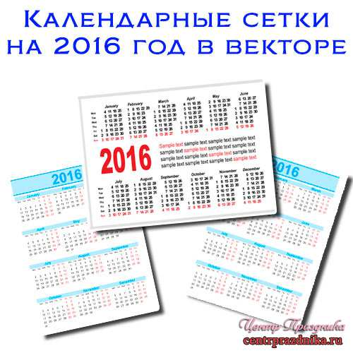 ����������� ����� �� 2016 ��� � �������