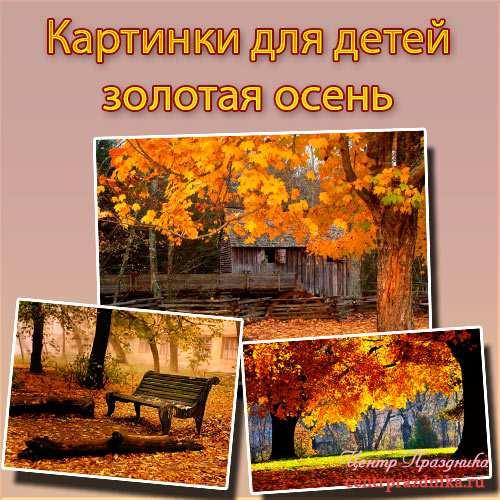 Сборник осень 2015