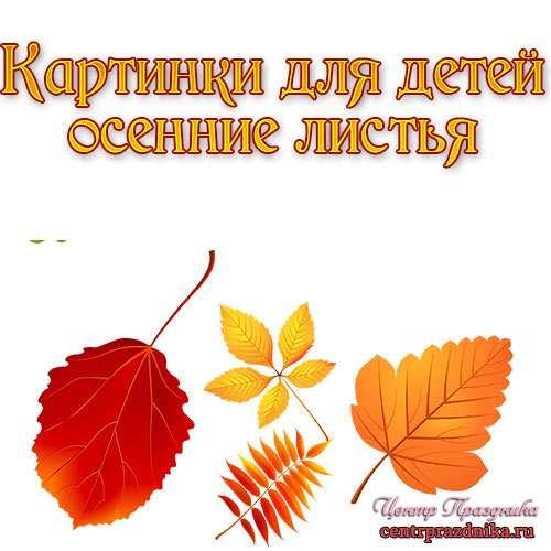Осенние приглашения в детский сад