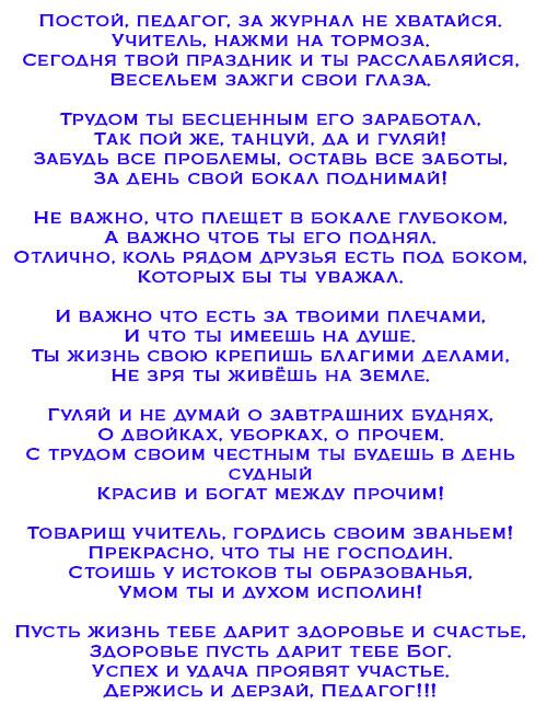 Песни переделки на день учителя современные с текстом