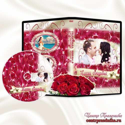 Обложка и задувка DVD - Пусть лепестками роз