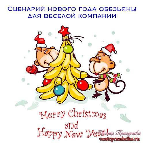 сценки на новый год год обезьяны смешные
