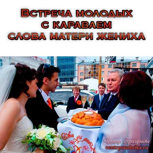 Встреча молодых на свадьбе родителями поздравление