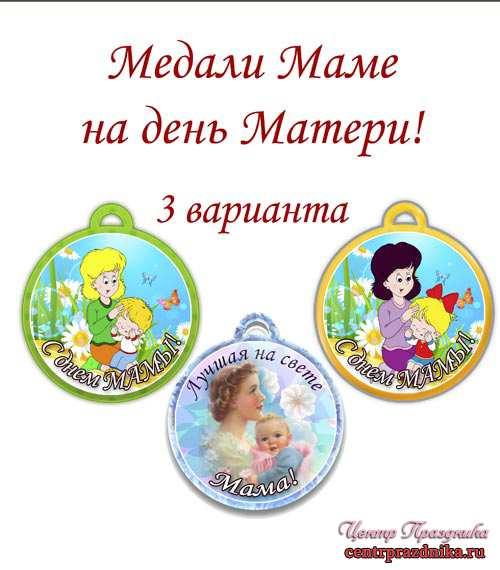 Поздравления для мам ко дню матери от детей