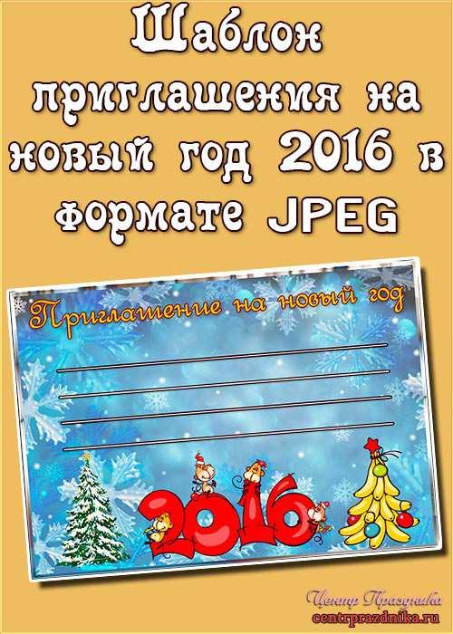 Приглашение на новый год 2016. Шаблон пригласительного