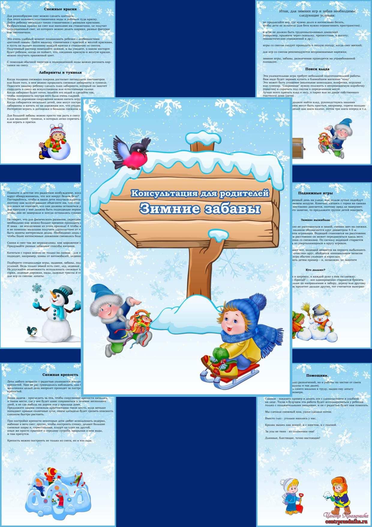 консультация для родителей здоровое питание здоровый ребенок