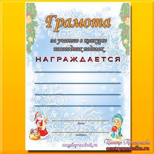 Дипломы и грамоты за конкурс рисунков 131