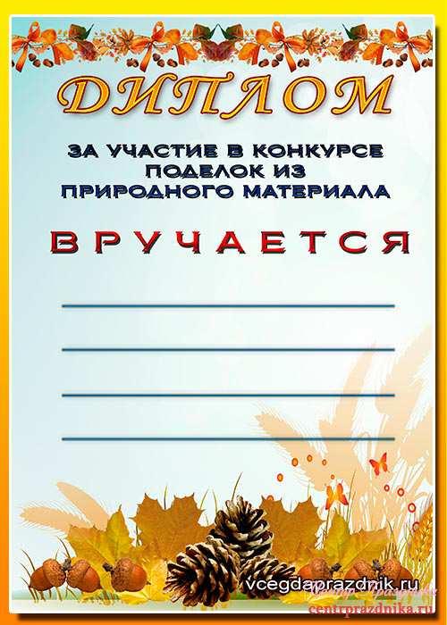 Диплом за участие в конкурсе поделок из природного материала (шаблон)