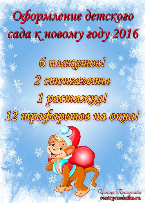 ���������� �������� ���� � ������ ���� 2016 (�������)