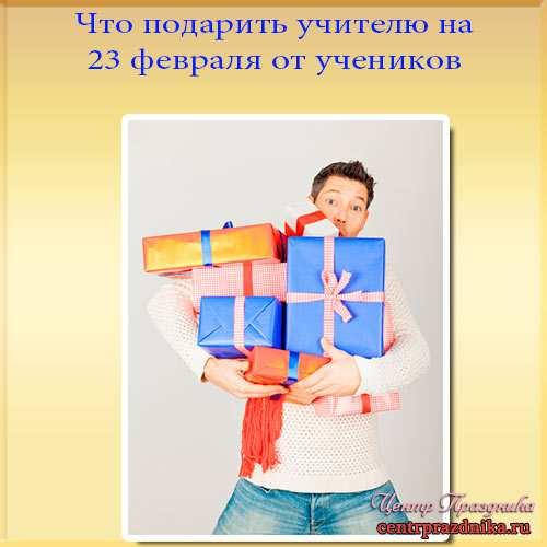 Что подарить учителю на 23 февраля от учеников? Необычные идеи!