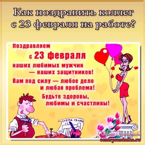 Как поздравить коллег с 23 февраля на работе? Поздравляем оригинально!