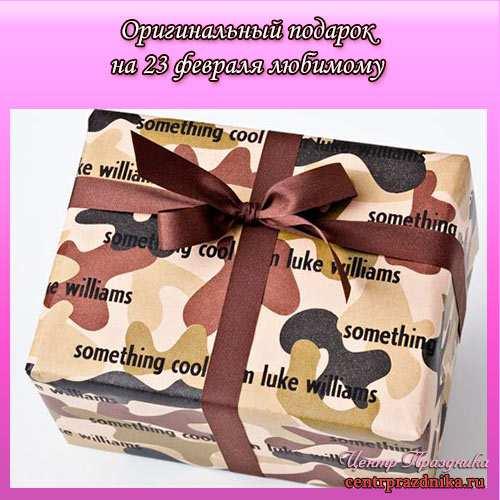 Оригинальный подарок на 23 февраля любимому. Какой он?