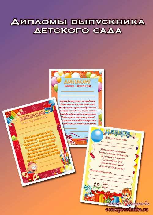 Дипломы выпускника детского сада | выпускной в детском саду