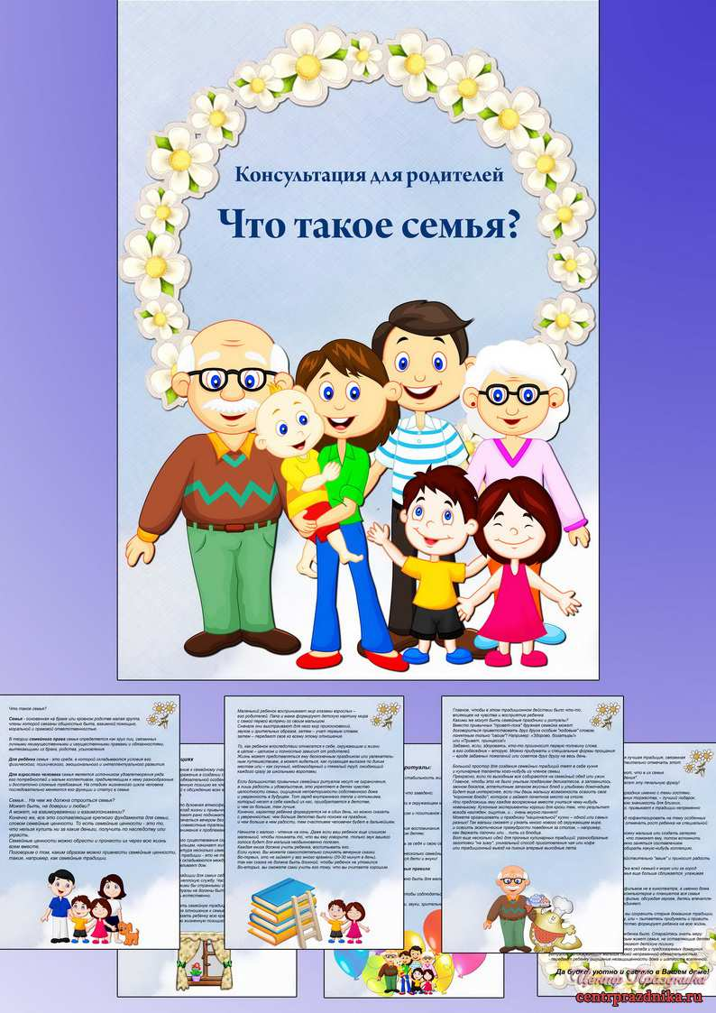консультация для родителей здоровый образ жизни