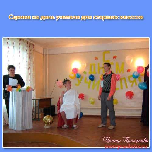 Сценки на день учителя для старших классов: смешные и новые