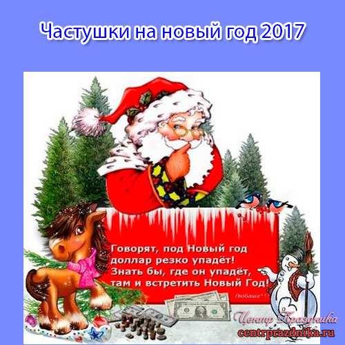 Частушки на новый год 2017
