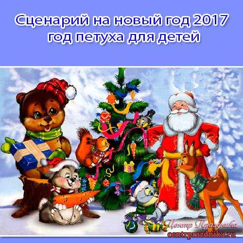 Сценка на новый год 2017 год петуха для детей