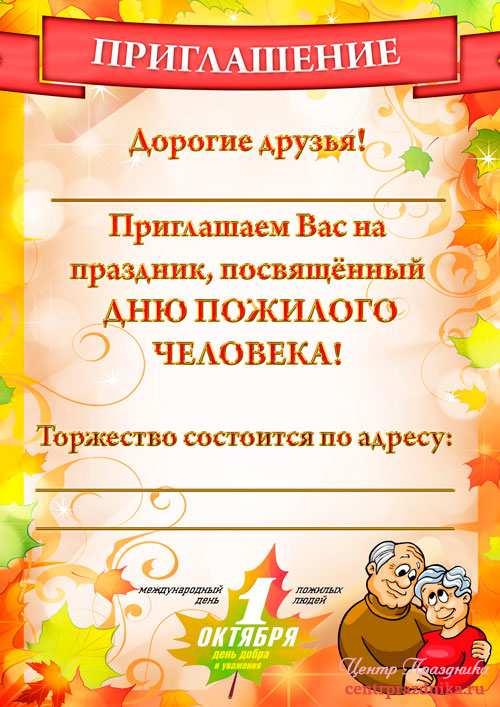 Плакат приглашение на день пожилого человека