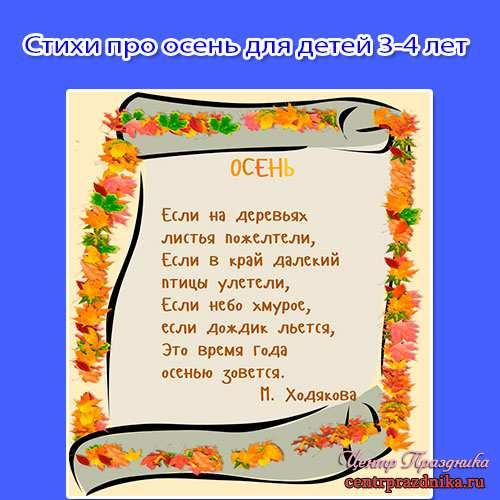 Стихи про осень для детей 2 3 лет