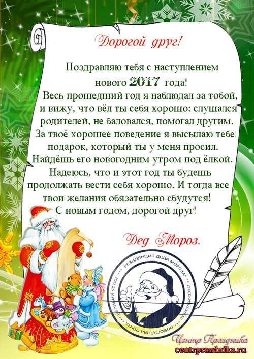 Письмо от деда мороза 2017. Шаблон письма