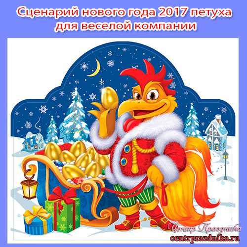 Сценарий нового года 2017 петуха для веселой компании