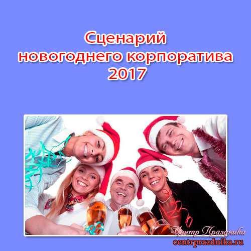 Сценарий новогоднего корпоратива 2017. Прикольный новый сценарий