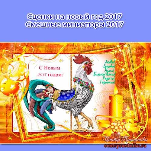 Сценки на новый год 2017 | Смешные миниатюры 2017