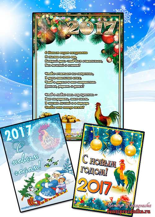 Плакаты на новый год 2017 с петухом. Скачать и распечатать