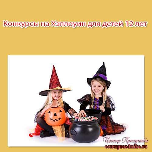 Конкурсы на Хэллоуин для детей 12 лет. Новые конкурсы