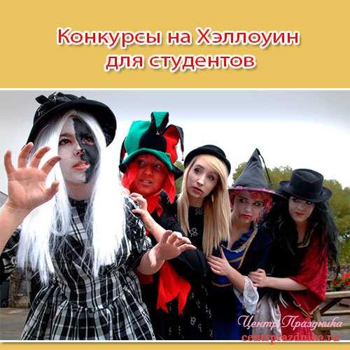 Конкурсы на Хэллоуин для студентов. Смешные, новые