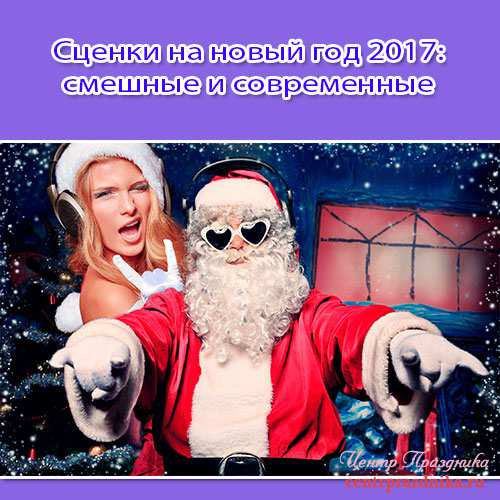Сценки на новый год 2017: смешные для корпоратива