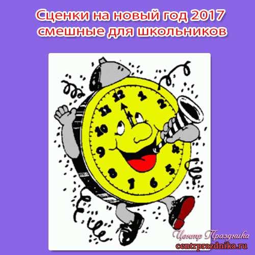 Сценки на новый год 2017 смешные для школьников. Новые сценки