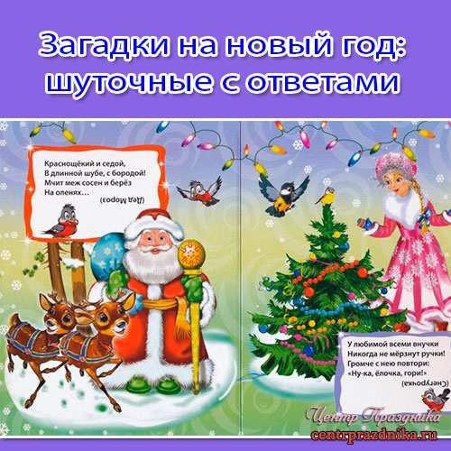 Загадки на новый год с ответами детские короткие