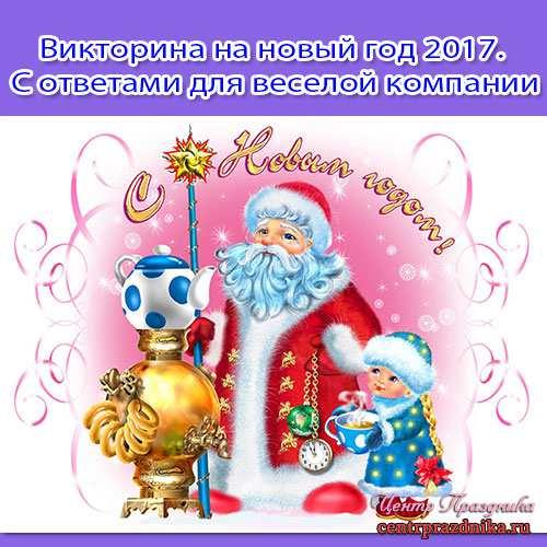 Сценарии к новому году 2017 для веселой