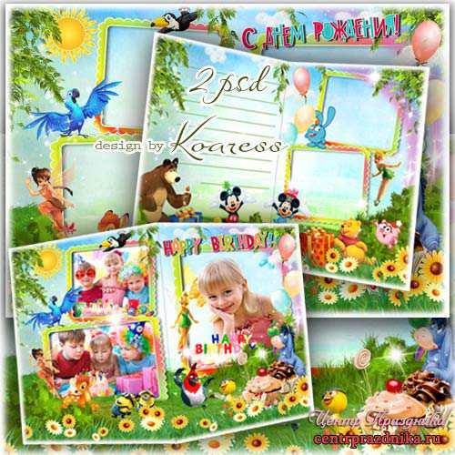 Поздравительная детская открытка с героями любимых мультфильмов - с Днем Рождения