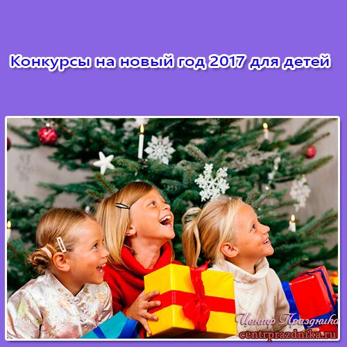 новогодние конкурсы для детей и взрослых смешные