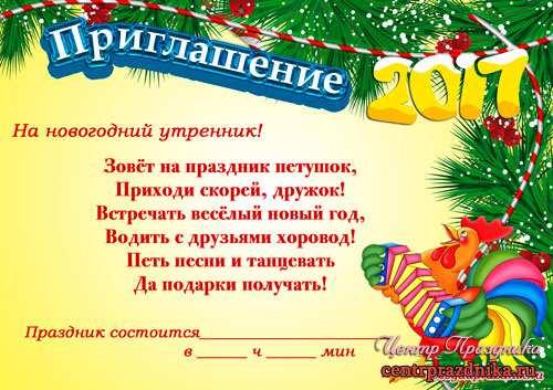 Приглашение на новогодний утренник в детском саду 2017. Год петуха
